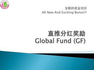 直推分红奖励 Global Fund  ( GF )