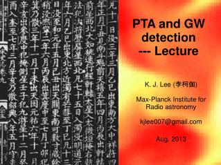 PTA and GW detection --- Lecture
