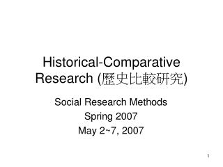 Historical-Comparative Research ( 歷史比較研究 )