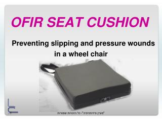 OFIR SEAT CUSHION  Preventing slipping and pressure wounds in a wheel chair