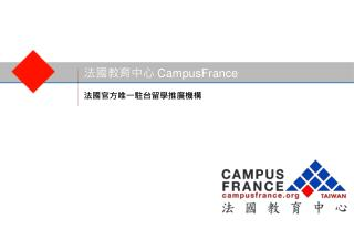 法國教育中心  CampusFrance