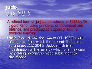 judo じゅうどう