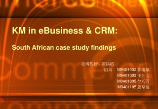 KM in eBusiness & CRM: South African case study findings