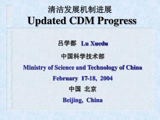 清洁发展机制进展 Updated CDM Progress
