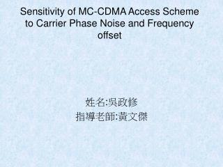 Sensitivity of MC-CDMA Access Scheme to Carrier Phase Noise and Frequency offset