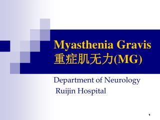 Myasthenia Gravis 重症肌无力(MG)