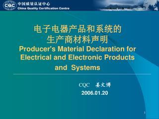 电子电器产品和系统的 生产商材料声明 Producer's Material Declaration for Electrical and Electronic Products