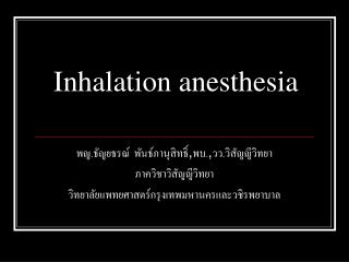 Inhalation anesthesia