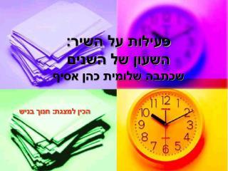 פעילות על השיר: השעון של השנים  שכתבה שלומית כהן אסיף