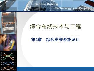 综合布线技术与工程 第 4 章  综合布线系统设计