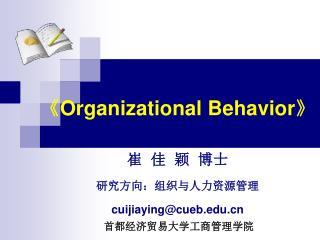 《Organizational Behavior》