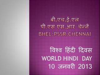 बी.एच.ई.एल पी.एस.एस.आर चेन्नै  BHEL:PSSR:CHENNAI