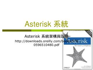 Asterisk  系統