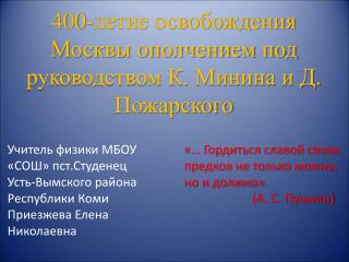 400-летие освобождения Москвы ополчением под руководством  К. Минина  и Д . Пожарского
