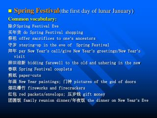 Spring Festival (the first day of lunar January) Common vocabulary: 除夕 Spring Festival Eve