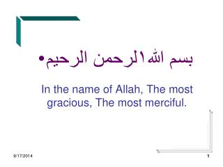 In the name of Allah, The most gracious, The most merciful.