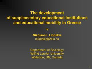 The development  of supplementary educational institutions and educational mobility in Greece by