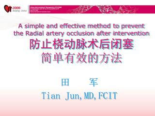 田    军 Tian Jun,MD,FCIT