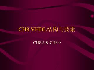 CH8 VHDL 结构与要素