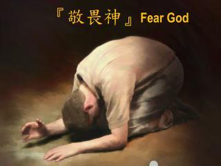 『 敬畏神 』 Fear God