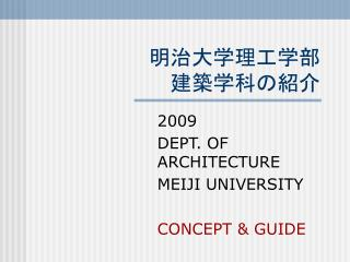 2009 DEPT. OF ARCHITECTURE MEIJI UNIVERSITY  CONCEPT  GUIDE