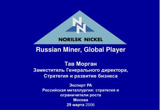 Russian Miner, Global Player      ,          :      29  2006