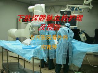 下肢深静脉血栓护理 及预防