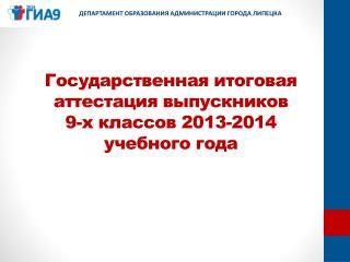 Государственная итоговая аттестация выпускников   9-х классов 2013-2014 учебного года