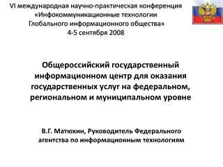 В.Г. Матюхин, Руководитель Федерального агентства по информационным технологиям