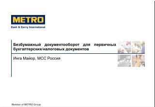 Безбумажный документооборот для первичных бухгалтерских / налоговых документов