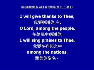Be Exalted, O God  願你崇高 ,  哦主  ( 1 of 4 )