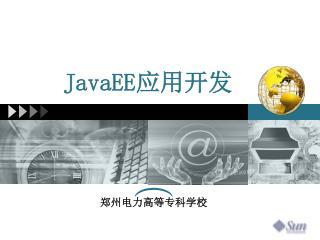 JavaEE 应用开发
