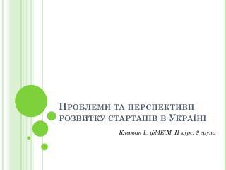 Проблеми та перспективи розвитку стартапів в Україні