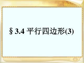 §3.4  平行四边形 (3)