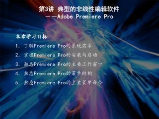 第 3 讲 典型的非线性编辑软件 -- Adobe Premiere Pro