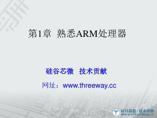 第 1 章  熟悉 ARM 处理器