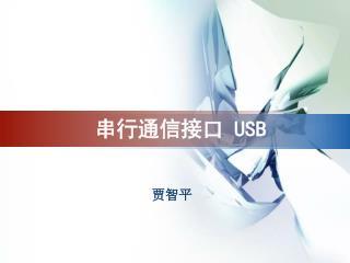 串行通信接口  USB