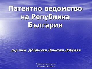 Патентно ведомство на Република България