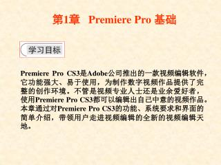 第 1 章    Premiere Pro  基础