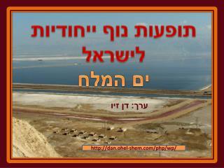 תופעות נוף ייחודיות לישראל ים המלח