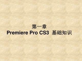 第一章 Premiere Pro CS3   基础知识