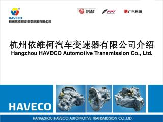 Hangzhou HAVECO Automotive Transmission Co., Ltd.