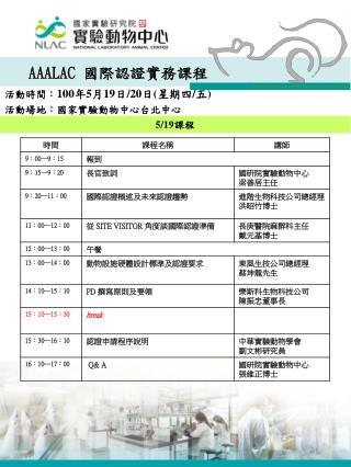 AAALAC  國際認證實務課程
