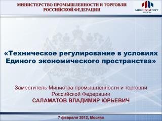7 февраля 2012,  Москва