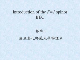 Introduction of the  F=1  spinor BEC