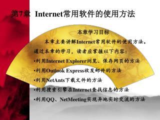 第 7 章 Internet 常用软件的使用方法