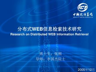 分布式 WEB 信息检索技术研究 Research on Distributed WEB Information Retrieval
