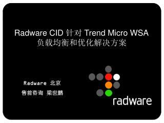 Radware CID  针对  Trend Micro WSA 负载均衡和优化解决方案