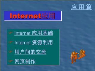 Internet 应用