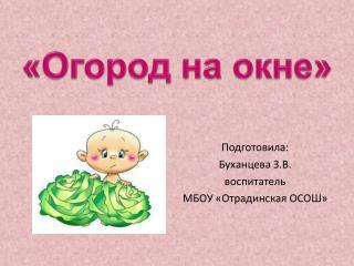 Подготовила:     Буханцева З.В. воспитатель  МБОУ «Отрадинская ОСОШ»